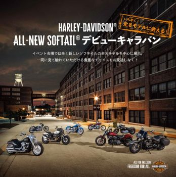 ALL-NEW SOFTAIL デビューキャラバンin名古屋