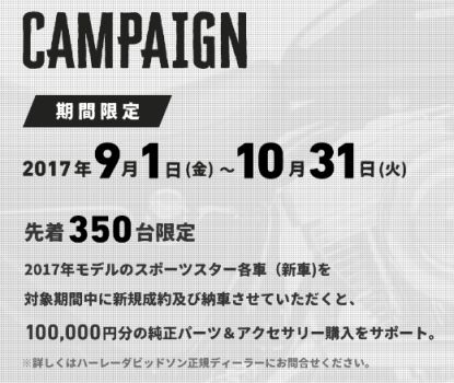 SPORTSTAR 60th Anniversary Campain!!