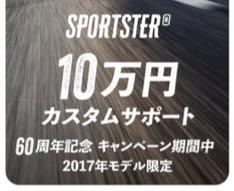 スポーツスター60周年記念キャンペーン