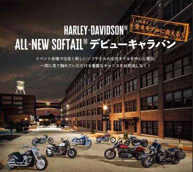 ハーレーダビッドソン ALL-NEW SOFTAIL® デビューキャラバン in 大阪