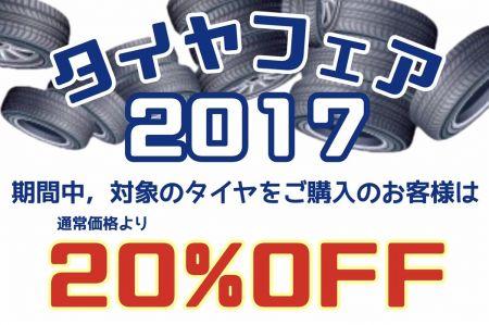タイヤフェア2017秋