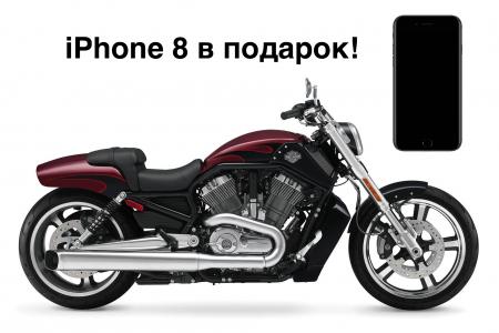 iPhone 8 в подарок!
