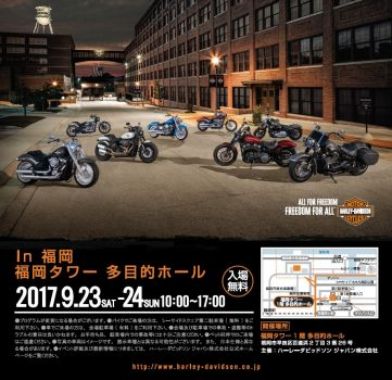 ハーレーダビッドソン ALL-NEW SOFTAIL® デビューキャラバン in 福岡