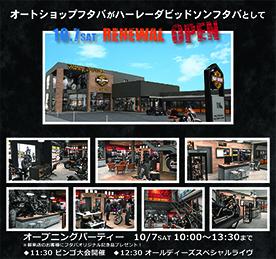 ★10/7(土) ハーレーダビッドソンフタバリニューアルオープンのお知らせ★