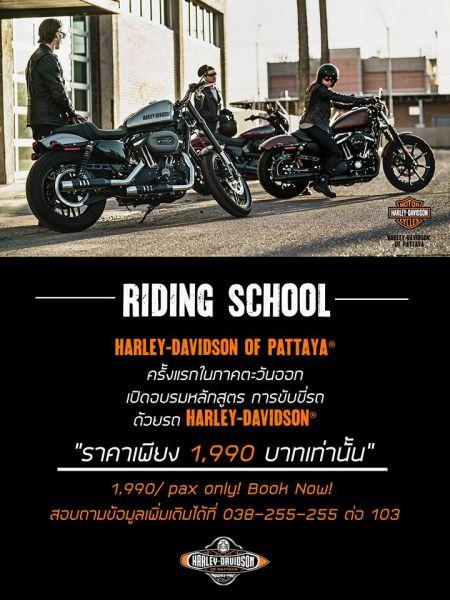 ครั้งแรกในภาคตะวันออก!!กับหลักสูตรเสริมทักษะการขับขี่รถ Harley-Davidson®