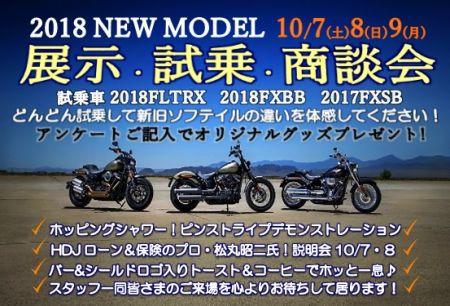 2018ハーレー 新車 発表会 10/7(土)~10/9(月・祝)