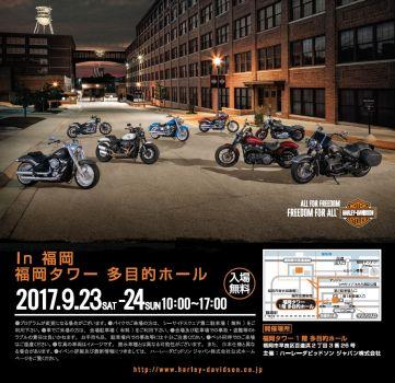 9/23(土)、24(日) ハーレーダビッドソン ALL-NEW SOFTAIL® デビューキャラバン in 福岡
