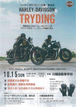ハーレートライディング in  川越自動車学校
