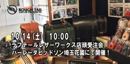 10/14(土) ラフテールレザーワークスさんの店頭受注会開催!