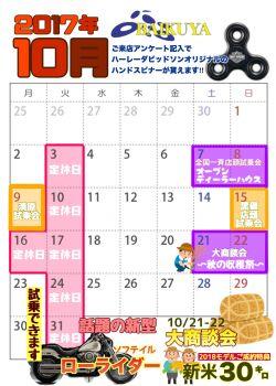 10月イベント予定