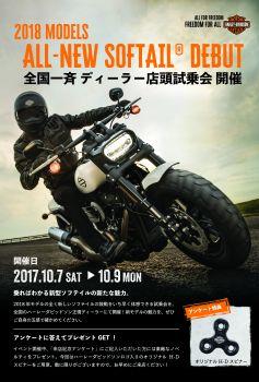 10/7・8・9の3日間『ALL-NEW SOFTAIL® DEBUT店頭試乗会』開催!