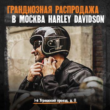 Грандиозная распродажа в Москва Harley-Davidson Угрешский!