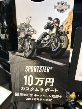 2017年モデルスポーツスター限定!!1.7%低金利ローン!!