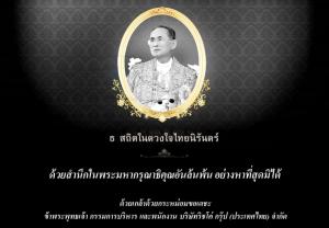ธ สถิตในดวงใจไทยนิรันดร์