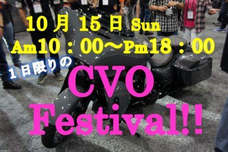 1日限りのCVO Festival!!