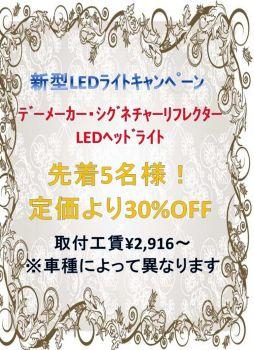 ☆新型LEDライトキャンペーン☆