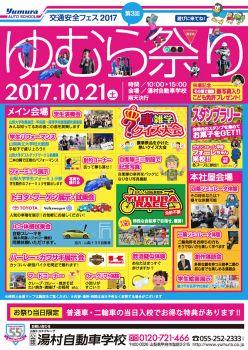 10月21日(土) 湯村祭り