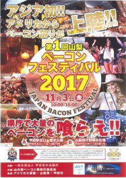 11月3日(祝・金) ベーコンフェスティバル