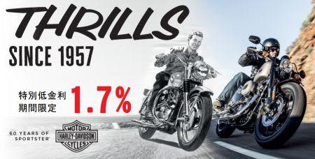 2017年 スポーツスター 特別金利1.7%