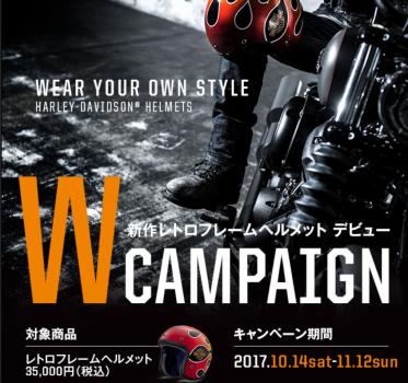 新作レトロフレームヘルメットデビュー W(ダブル)CAMPAIGN
