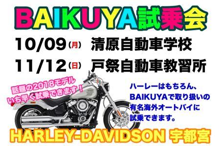 清原自動車学校試乗会ありがとうございました。