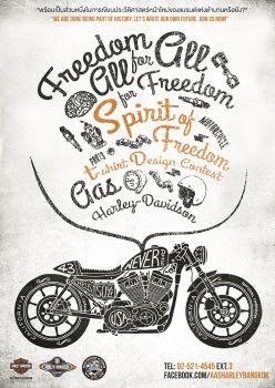 พร้อมปล่อยของกันรึยัง!!! AAS Harley-Davidson® ท้าวัยรุ่นโชว์ฝีมือการออกแบบลายเสื้อ กับการประกวด AAS Harley-Davidson : Spirit of Freedom T-Shirt Design Contest