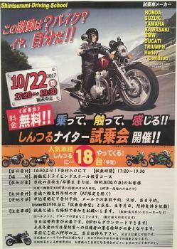 ナイター試乗会in新鶴見DS