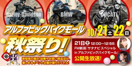 『アルファビッグバイクモール秋祭り』10月21日(土)22日(日)の二日間に開催!
