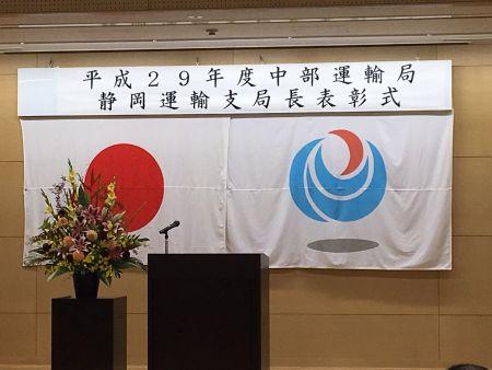 平成29年度 静岡運輸支局長表彰を受けました。