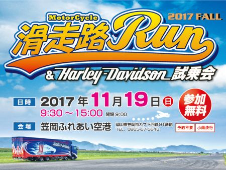 11月19日(日)は滑走路Run 2017 in 笠岡ふれあい空港 開催!