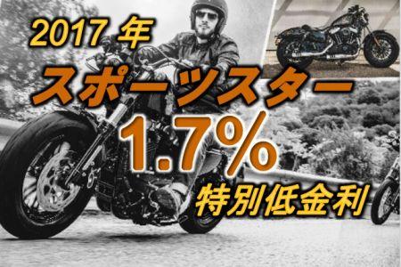 2017年モデル1.7%特別金利キャンペーン