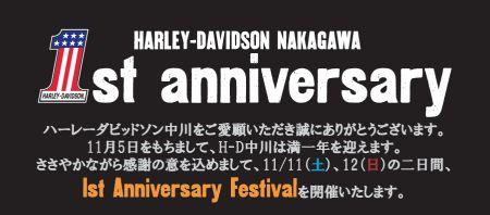 HARLEY-DAVIDSON NAKAGAWA 1st Anniversary Festival