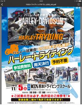 11/5(日)、KDS(熊本ドライビングスクール)でトライディング開催!