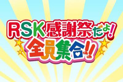 RSK感謝祭に出展します。