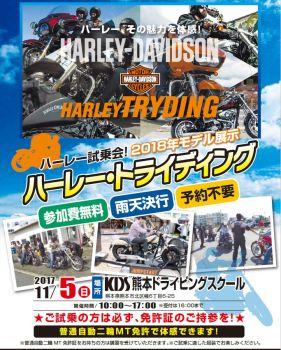 KDS熊本ドライビングスクール試乗会開催!