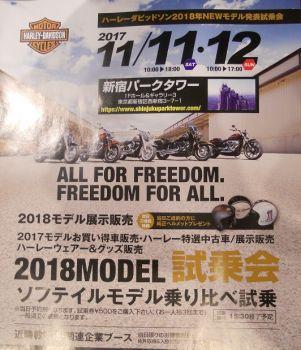 2018年MODEL試乗会、展示販売会開催 新宿パークタワー11月11日ー12日