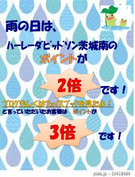雨の日はポイント2倍!内容追加のお知らせ