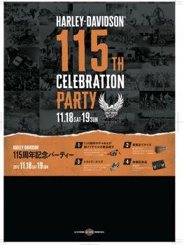 115周年記念パーティー