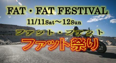 ファット・ファット・祭り開催!FAT・FAT -Festival!!