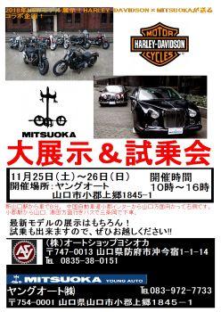 H-D&MITSUOKA 合同展示&試乗会開催!