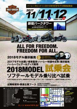 11月11・12日(土・日)ALL NEWソフテイル乗り比べ試乗会in新宿パークタワー