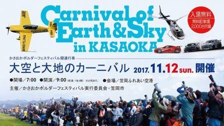 11月12日(日) 大空と大地のカーニバル2017に出展します!