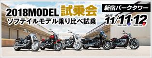 2018年Newモデル発表試乗会in新宿パークタワー