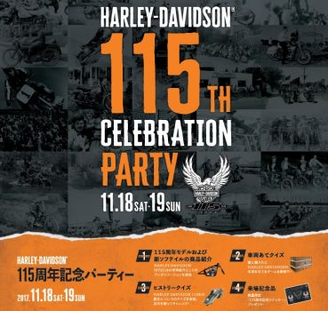 11/18-19(土・日)オープンハウス115th