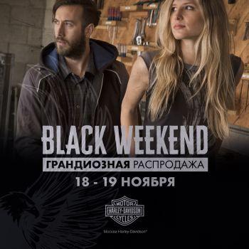 Black Weekend в Москва Harley-Davidson Угрешский!