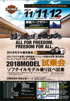 2018モデル試乗・商談会