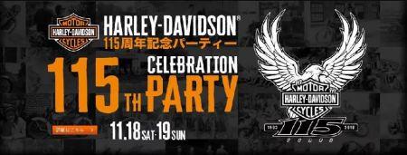 ハーレーダビッドソン生誕115周年記念パーティー開催!