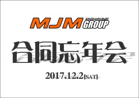 2017 MJMグループ合同忘年会