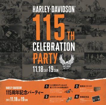 115周年セレブレーションパーティー開催