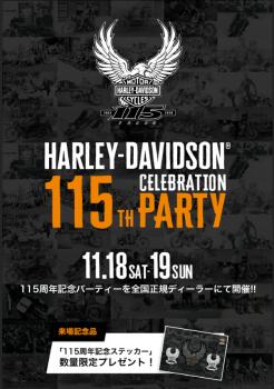 11/18-19 HARLEY-DAVIDSON 115周年記念パーティー開催